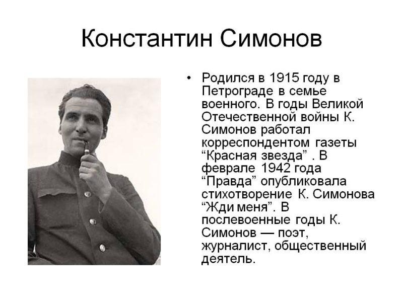 Русский поэт Константин Симонов