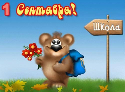 1 сентября - стихи  короткие шуточные и прикольные детям и учителям. Поздравления в стихах c 1 сентября, Первым звонком, Днем знаний
