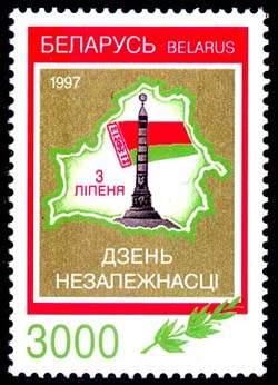 1997. Stamp of Belarus 0232