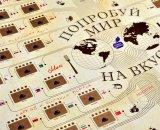 Карта мира гурмана
