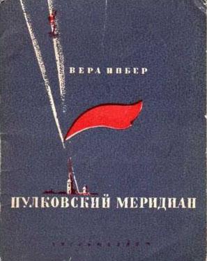 Вера Инбер — Пулковский меридиан (обложка)