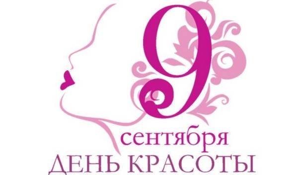 9 сентября - день красоты