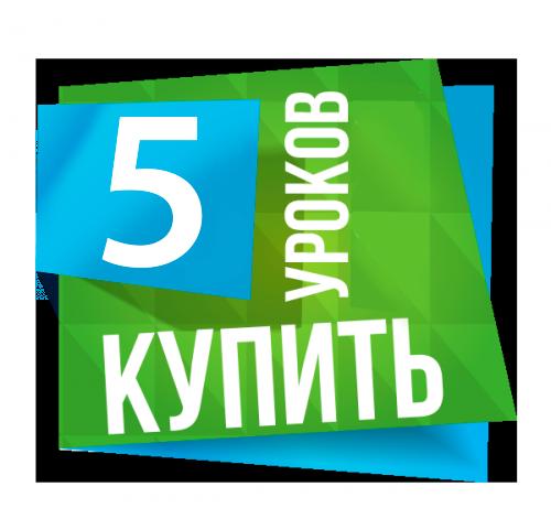 5 уроков на Маяковской