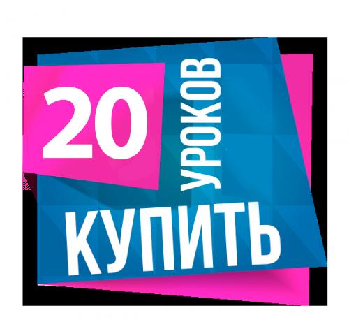 20 уроков на Маяковской