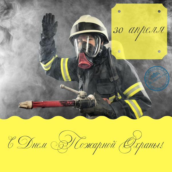 Поздравляю с Днем Пожарной Охраны.