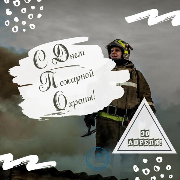 Красивая открытка с Днем Пожарной Охраны.