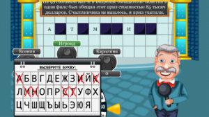 Игра Поле чудес 2015 с Якубовичем