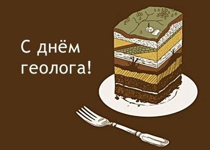 С-днём-геолога