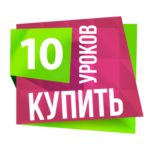 10 уроков на Маяковской