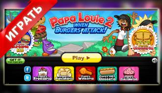Атака гамбургеров Папу Луи