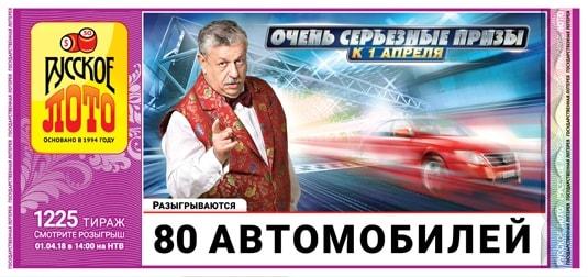 билет русское лото 1225 тираж