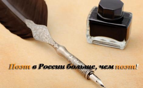 Поэт в России больше, чем поэт!