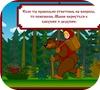 Кадр из игры Считалочка