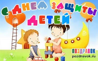 День защиты детей— картинка