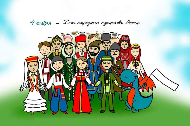 4 ноября День народного единства России