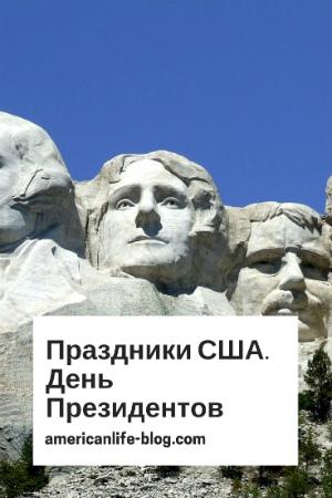 День Президентов США. Праздники в Америке | Блог о США American liFE