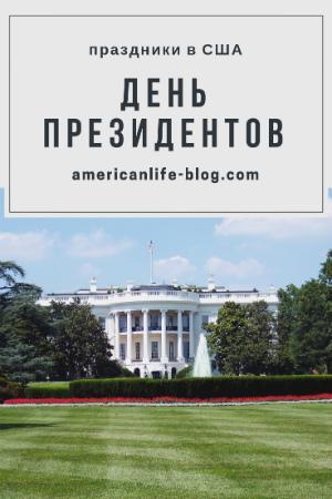 День Президентов в Америке. Государственные праздники США| Блог об Америке American liFE