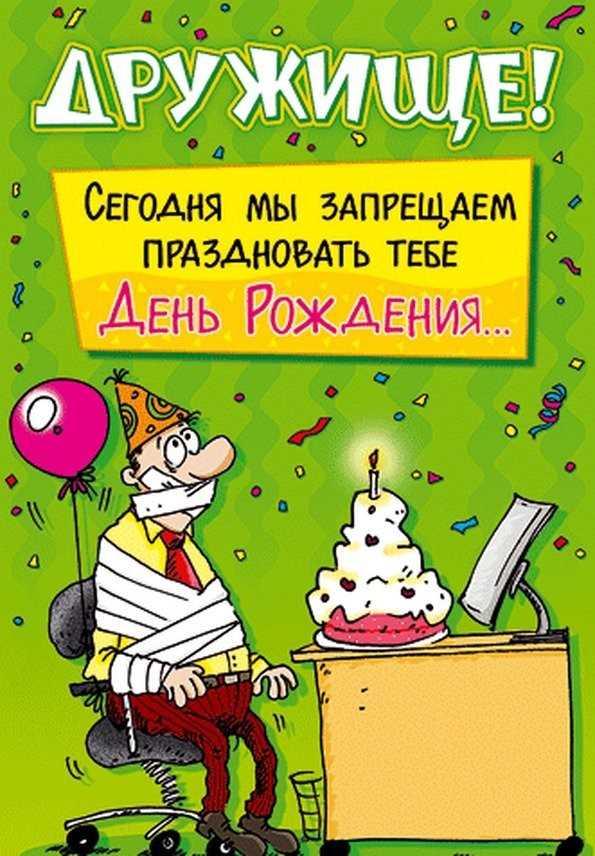 С Днем рождения! Лучшему другу!