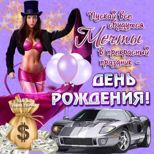 С Днем рождения другу! Машина, деньги, девушка