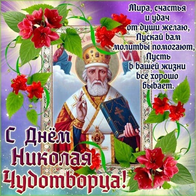 День святого Николая Чудотворца — история и поздравления