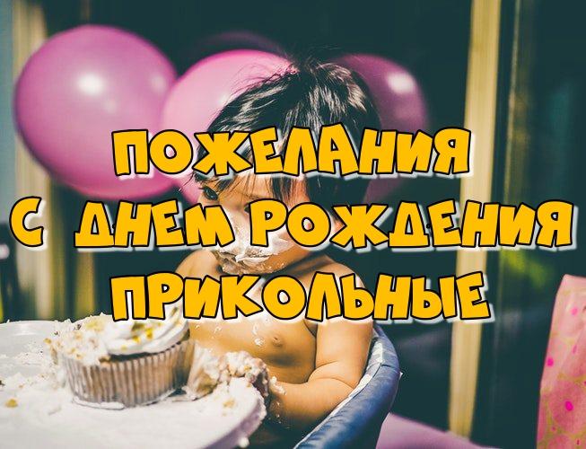 Пожелания на день рождения прикольные