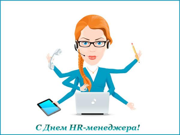 картинка с днем HR-менеджера-12
