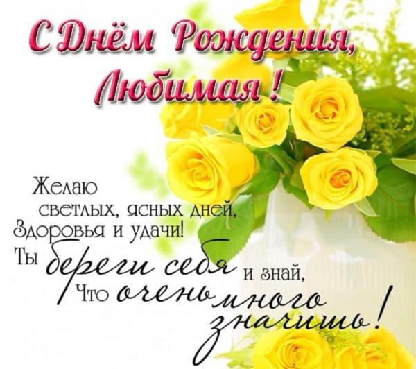поздравление для любимой с днем рождения