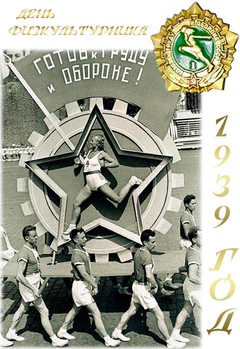 Праздник физкультурника в СССР