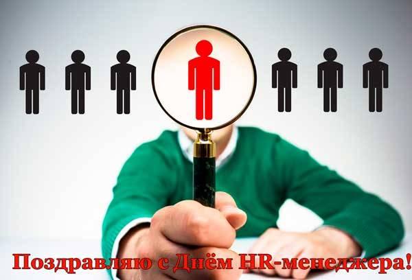 картинка с днем HR-менеджера-3