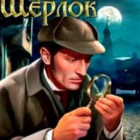 Игра Поиск предметов: Новый Шерлок онлайн