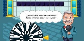 igry-pole-chudes_4