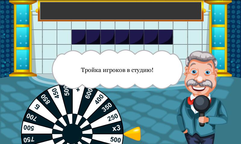 igry-pole-chudes_7