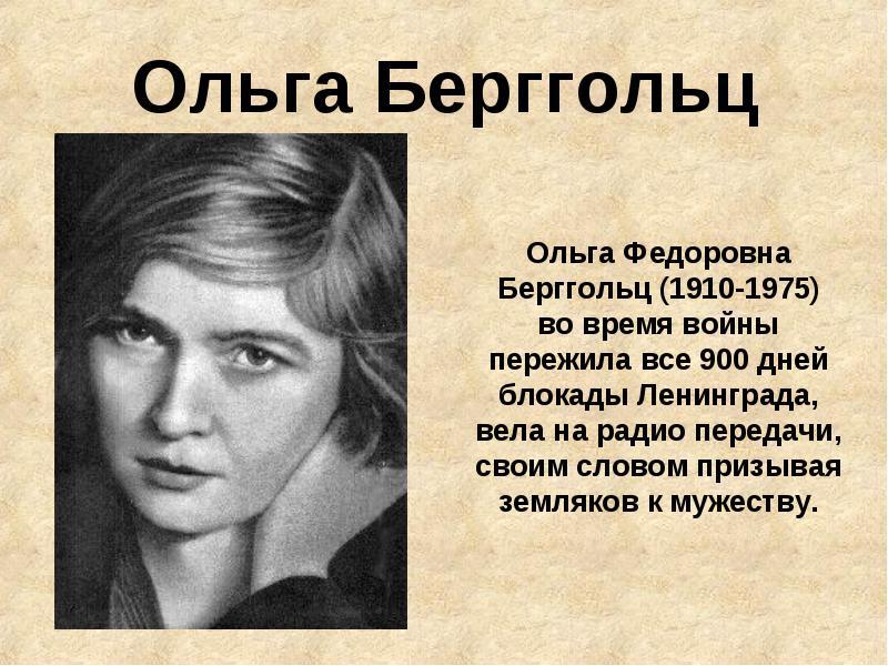 Русская поэтесса Ольга Берггольц