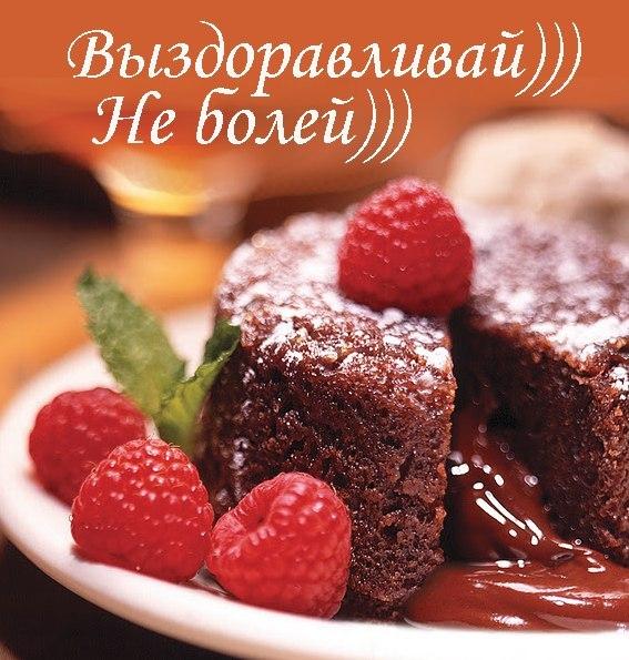 """Кекс с шоколадом и малиной. Надпись """"выздоравливай, не болей""""."""