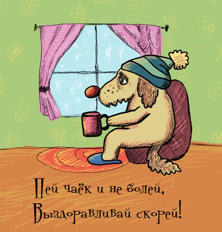 Грустный пёс с чаем у окна