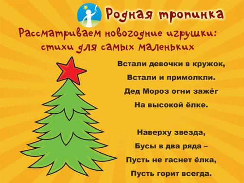 novii-god-dlya-samih-malenkih-5