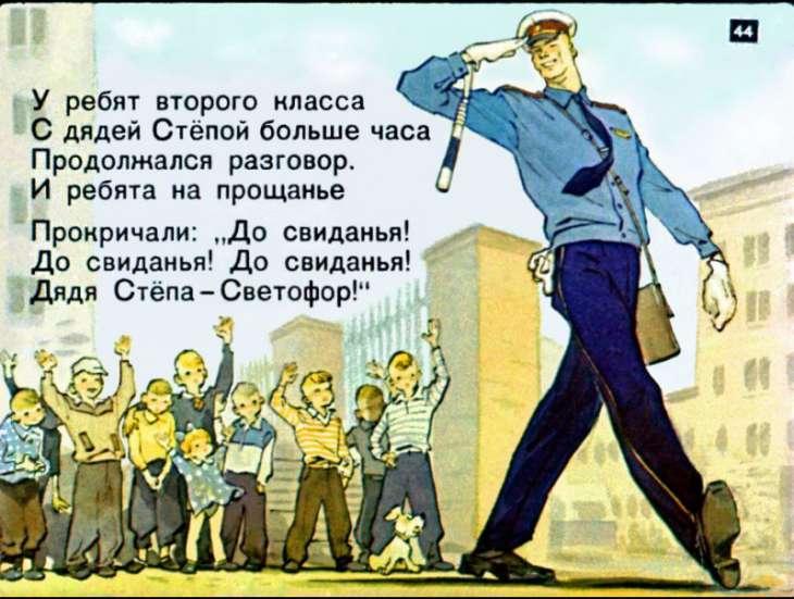 Дядя Степа милиционер