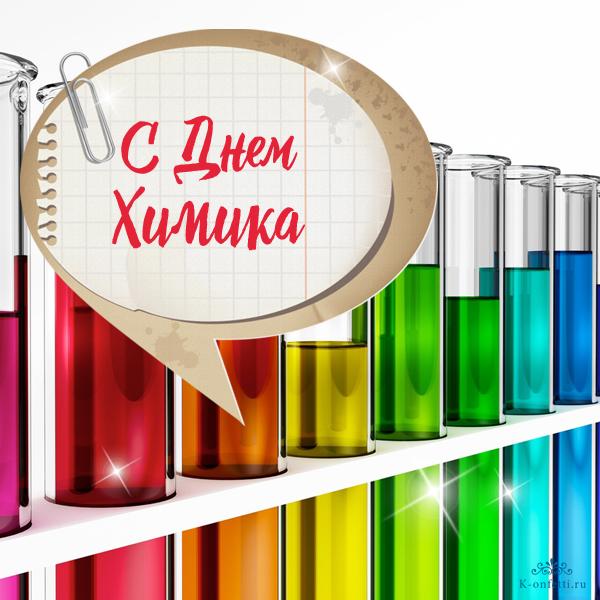 С Днем Химика.