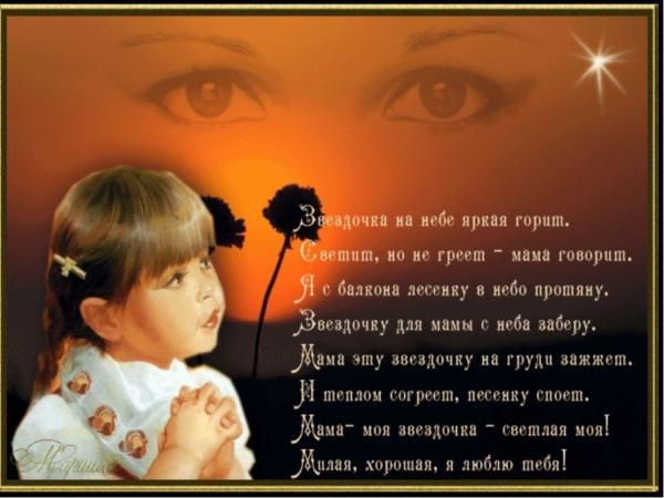 трогательные до слез стихи про маму