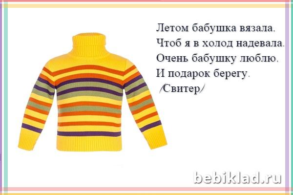 загадка про свитер кофту