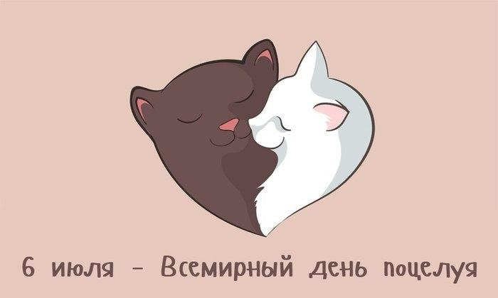 Всемирный день поцелуя 2019 6 июля