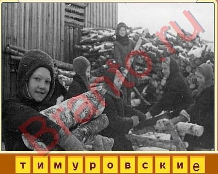 Вспомни СССР в контакте помощь уровень 10