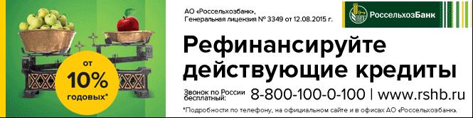 Рефинансируйте кредиты. Россельхозбанк - Тел. 8-800-100-0-100, Звонок по России бесплатный