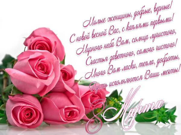Поздравить женщину с 8 марта