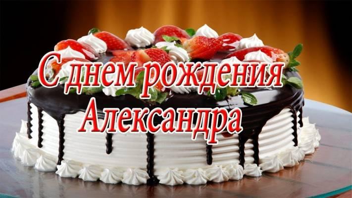 Поздравления для Александрыв стихах на день рождения
