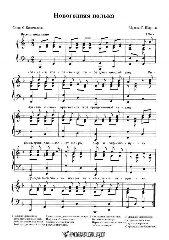 """Песня """"Новогодняя полька"""" Г. Шарина: ноты"""