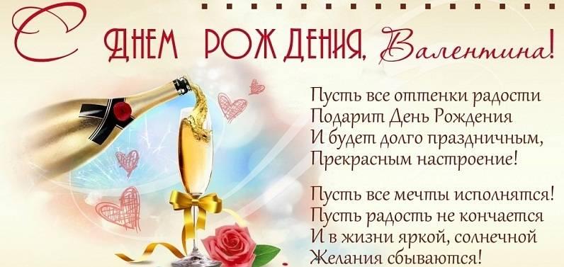Красивые поздравления для Валентины в стихах