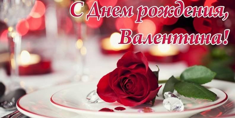 Красивые стихи для поздравления Валентины