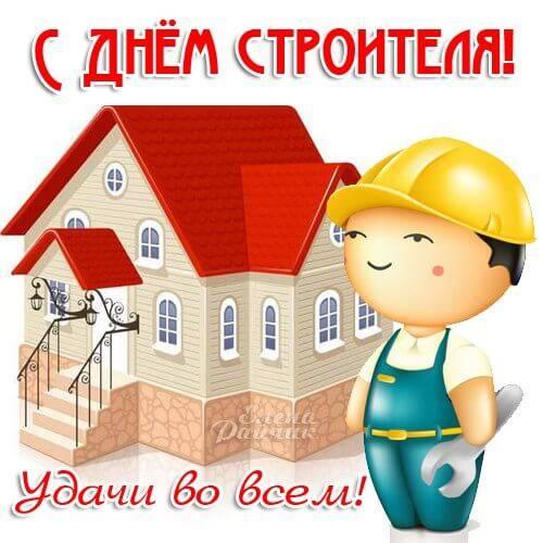 Картинки прикольные с Днем строителя
