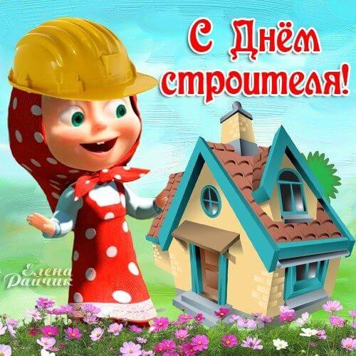 С Днем строителя - прикольные картинки Маша